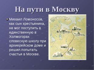 На пути в Москву Михаил Ломоносов, как сын крестьянина, не мог поступить в ед