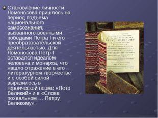Становление личности Ломоносова пришлось на период подъема национального само