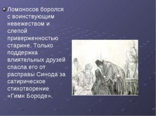 Ломоносов боролся с воинствующим невежеством и слепой приверженностью старине