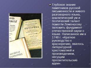 Глубокое знание памятников русской письменности и живого разговорного языка,