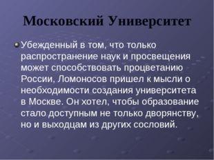Московский Университет Убежденный в том, что только распространение наук и пр