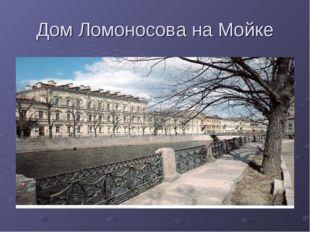 Дом Ломоносова на Мойке