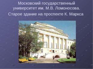 Московский государственный университет им. М.В. Ломоносова. Старое здание на