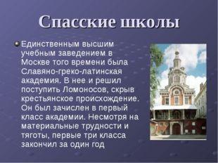 Спасские школы Единственным высшим учебным заведением в Москве того времени б