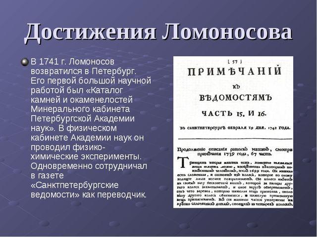 Достижения Ломоносова В 1741 г. Ломоносов возвратился в Петербург. Его первой...