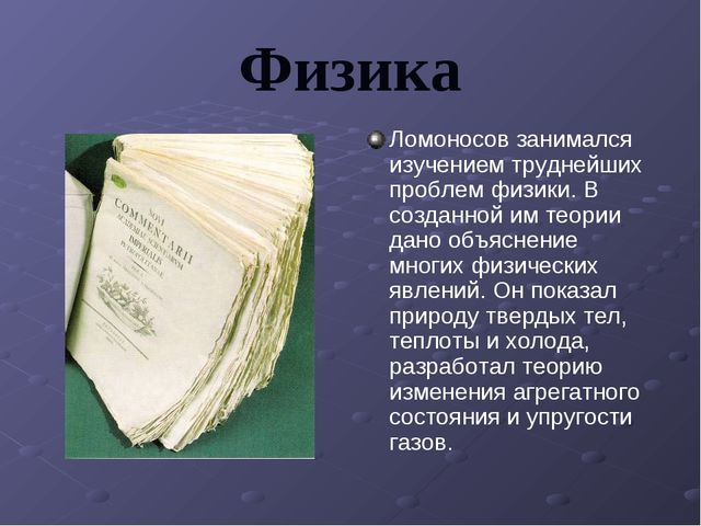 Физика Ломоносов занимался изучением труднейших проблем физики. В созданной и...