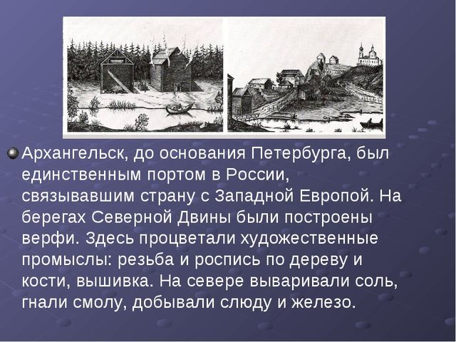 Архангельск, до основания Петербурга, был единственным портом в России, связы...