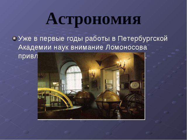 Астрономия Уже в первые годы работы в Петербургской Академии наук внимание Ло...