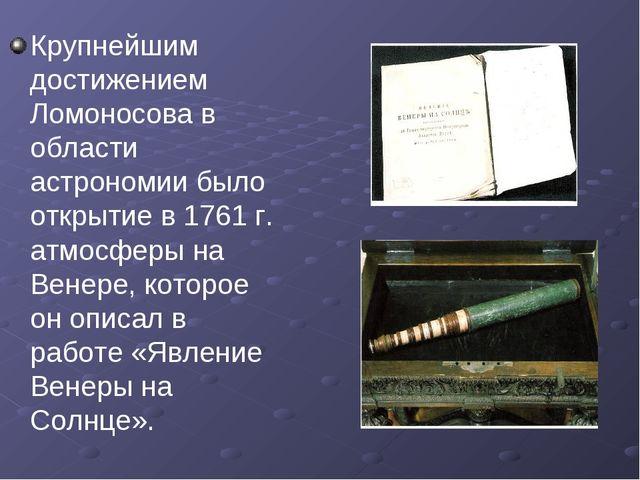 Крупнейшим достижением Ломоносова в области астрономии было открытие в 1761 г...
