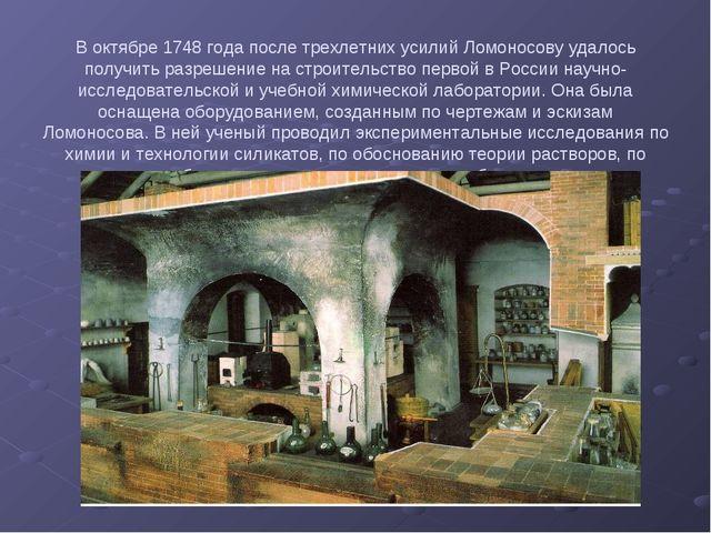 В октябре 1748 года после трехлетних усилий Ломоносову удалось получить разре...