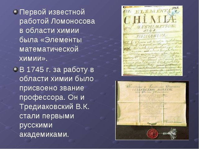 Первой известной работой Ломоносова в области химии была «Элементы математиче...