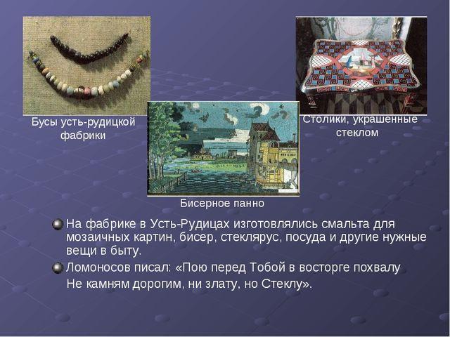 На фабрике в Усть-Рудицах изготовлялись смальта для мозаичных картин, бисер,...
