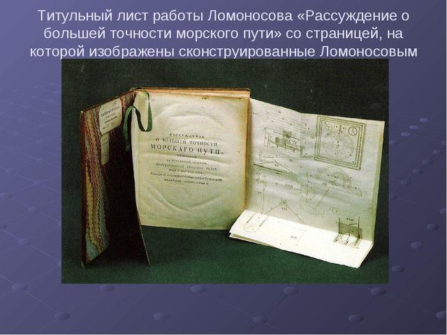 Титульный лист работы Ломоносова «Рассуждение о большей точности морского пут...