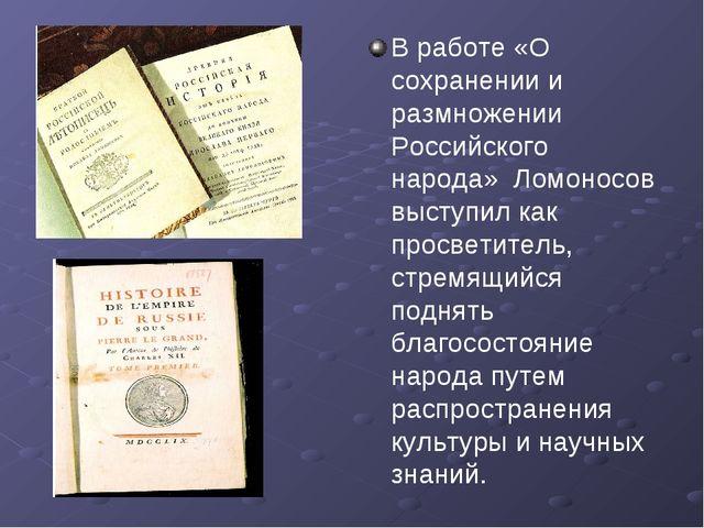 В работе «О сохранении и размножении Российского народа» Ломоносов выступил к...