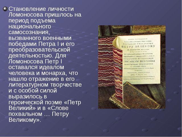 Становление личности Ломоносова пришлось на период подъема национального само...
