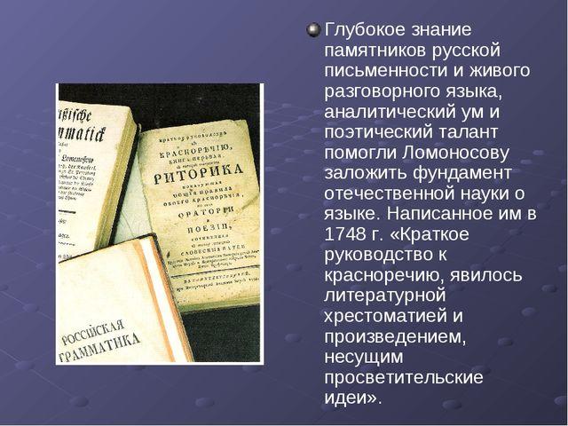 Глубокое знание памятников русской письменности и живого разговорного языка,...