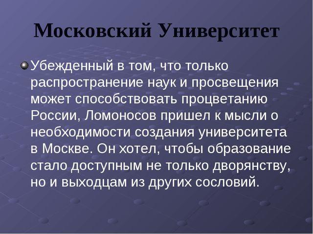 Московский Университет Убежденный в том, что только распространение наук и пр...