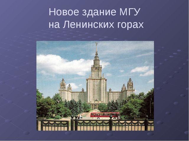Новое здание МГУ на Ленинских горах
