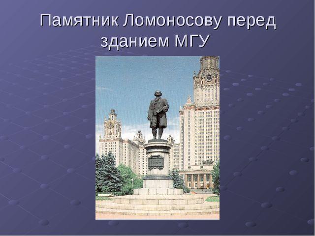 Памятник Ломоносову перед зданием МГУ