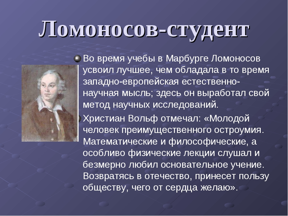 Ломоносов-студент Во время учебы в Марбурге Ломоносов усвоил лучшее, чем обла...