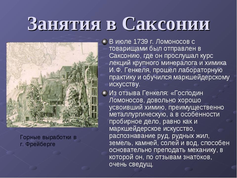Занятия в Саксонии В июле 1739 г. Ломоносов с товарищами был отправлен в Сакс...