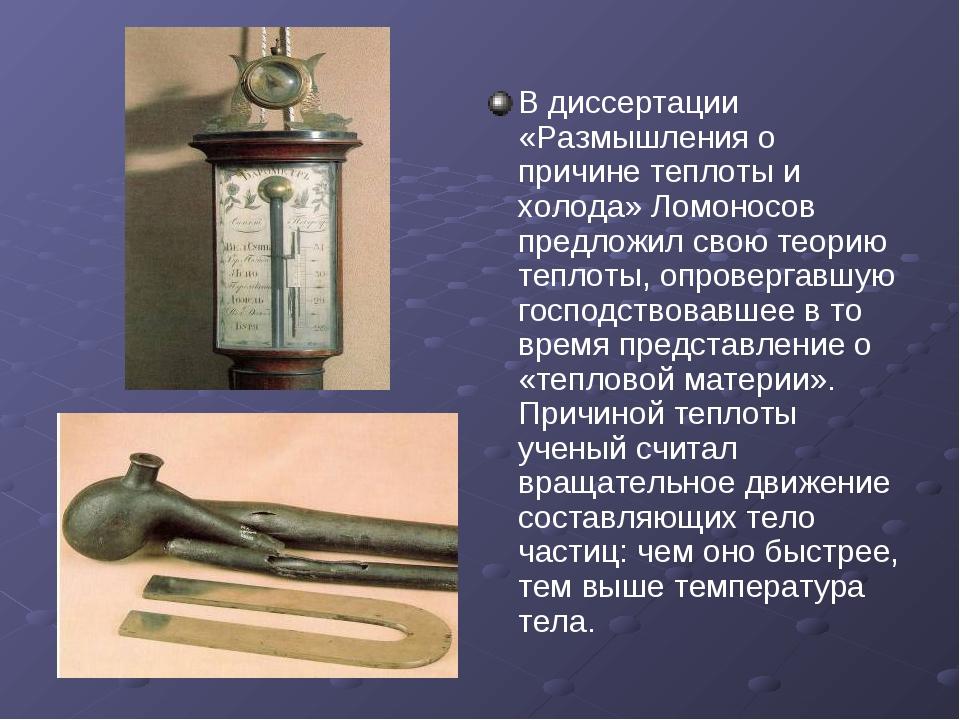 В диссертации «Размышления о причине теплоты и холода» Ломоносов предложил св...