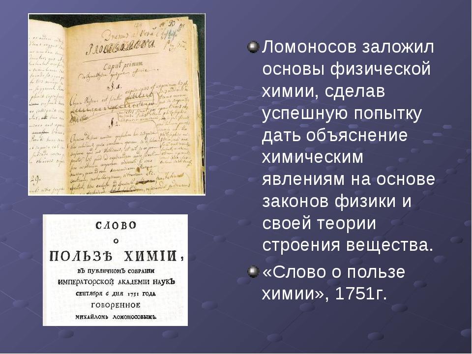 Ломоносов заложил основы физической химии, сделав успешную попытку дать объяс...