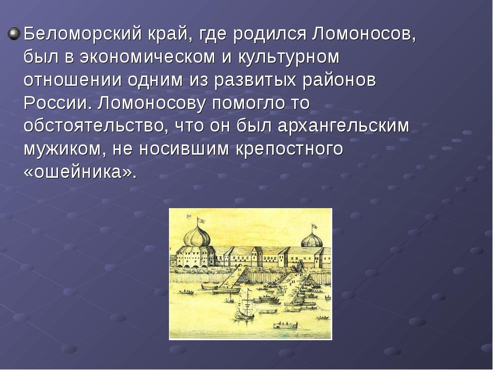 Беломорский край, где родился Ломоносов, был в экономическом и культурном отн...