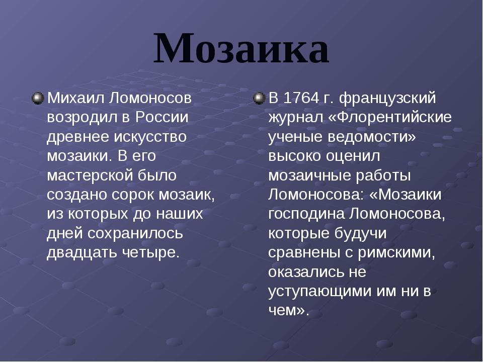 Мозаика Михаил Ломоносов возродил в России древнее искусство мозаики. В его м...