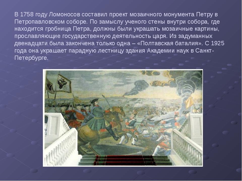 В 1758 году Ломоносов составил проект мозаичного монумента Петру в Петропавло...