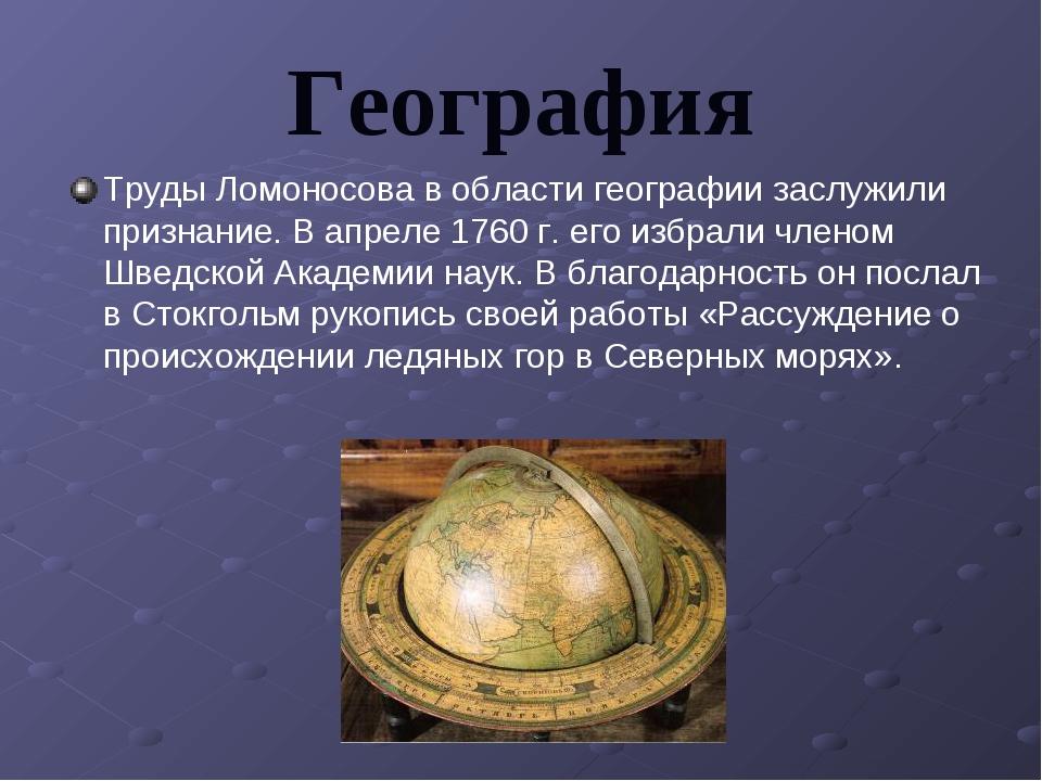 География Труды Ломоносова в области географии заслужили признание. В апреле...