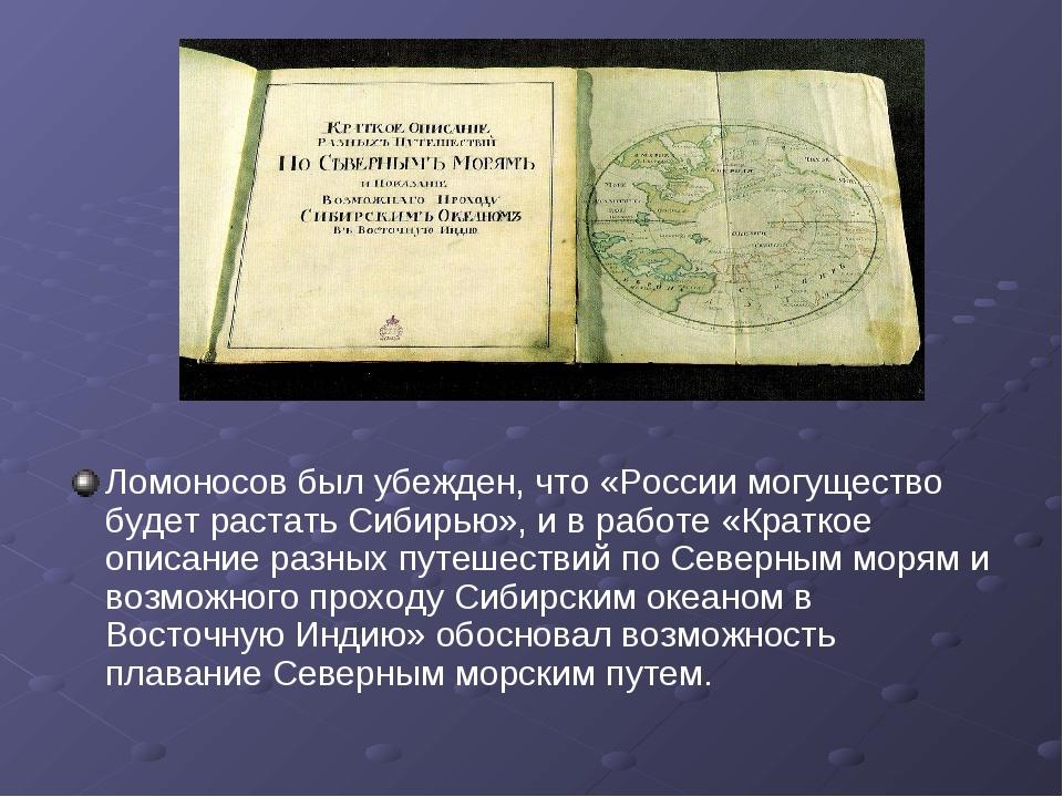 Ломоносов был убежден, что «России могущество будет растать Сибирью», и в раб...