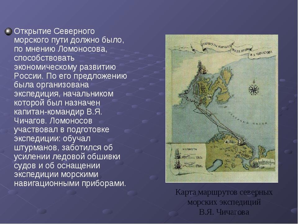 Открытие Северного морского пути должно было, по мнению Ломоносова, способств...