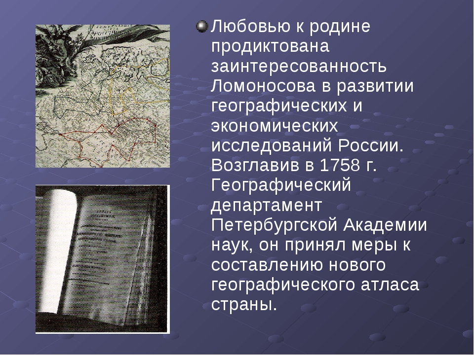 Любовью к родине продиктована заинтересованность Ломоносова в развитии геогра...
