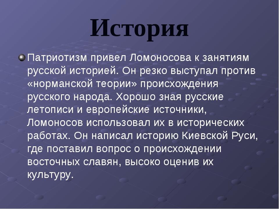История Патриотизм привел Ломоносова к занятиям русской историей. Он резко вы...