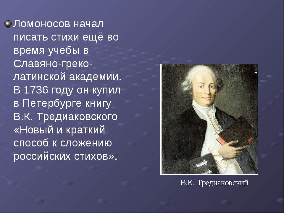 Ломоносов начал писать стихи ещё во время учебы в Славяно-греко-латинской ака...