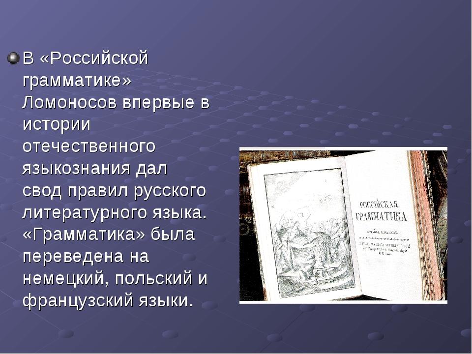 В «Российской грамматике» Ломоносов впервые в истории отечественного языкозна...