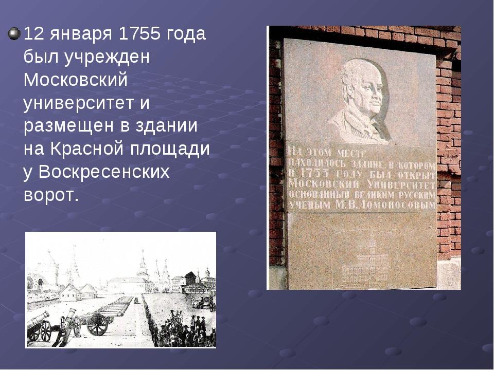 12 января 1755 года был учрежден Московский университет и размещен в здании н...