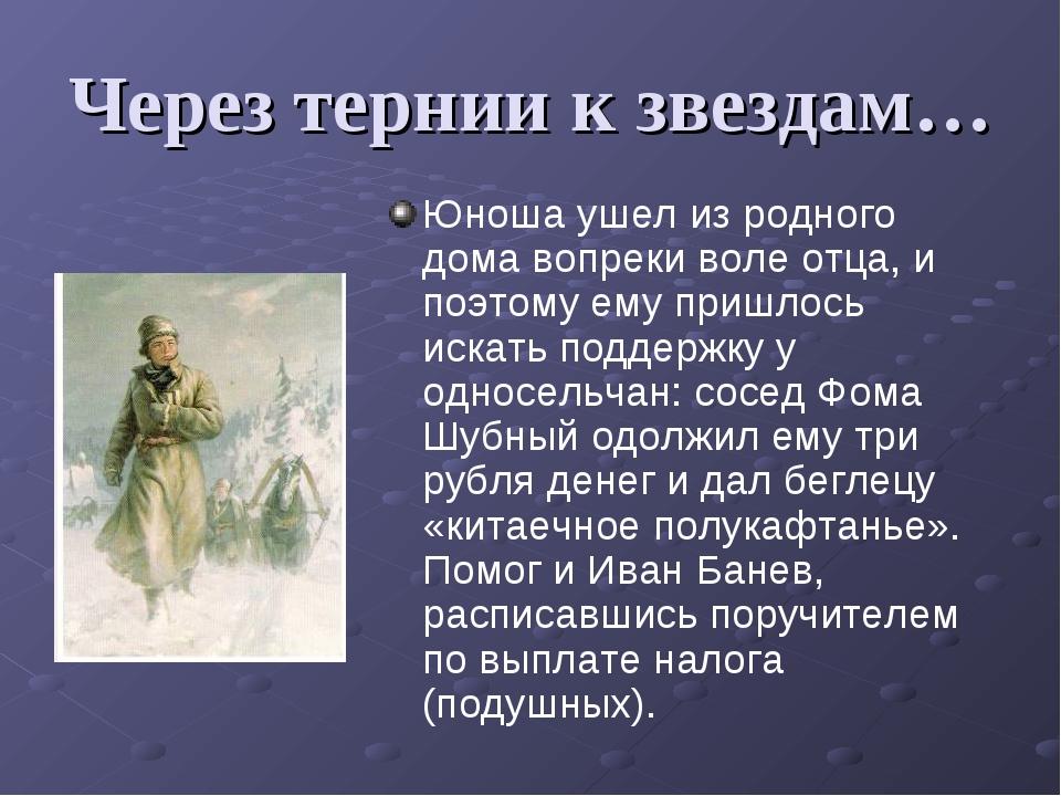 Через тернии к звездам… Юноша ушел из родного дома вопреки воле отца, и поэто...