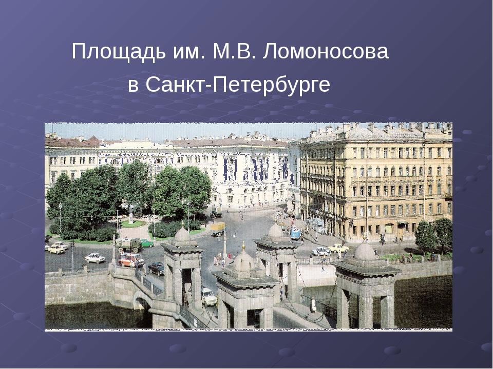 Площадь им. М.В. Ломоносова в Санкт-Петербурге