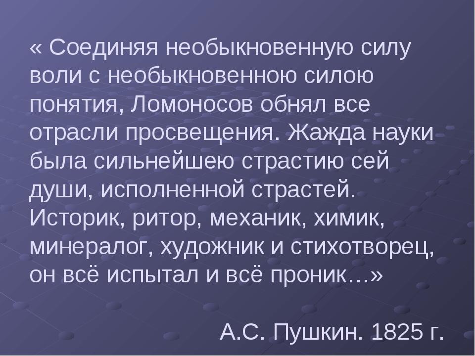 « Соединяя необыкновенную силу воли с необыкновенною силою понятия, Ломоносов...