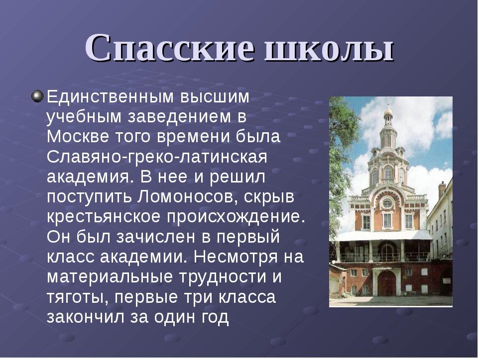 Спасские школы Единственным высшим учебным заведением в Москве того времени б...