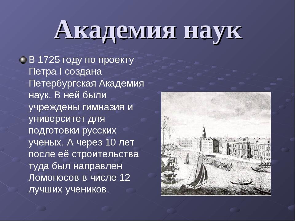 Академия наук В 1725 году по проекту Петра I создана Петербургская Академия н...