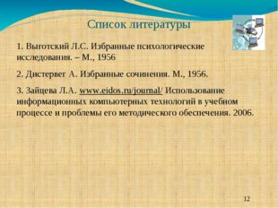 Список литературы 1. Выготский Л.С. Избранные психологические исследования. –