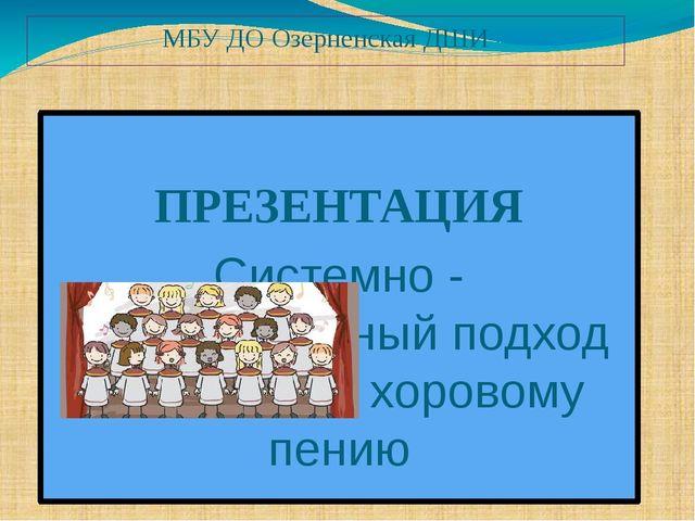 МБУ ДО Озерненская ДШИ ПРЕЗЕНТАЦИЯ Системно - деятельностный подход в обучени...