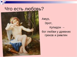 Что есть любовь? Амур, Эрот, Купидон – бог любви у древних греков и римлян