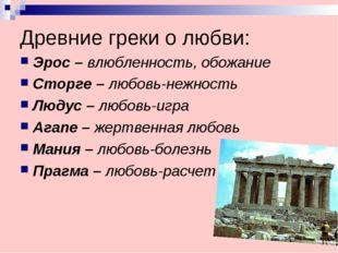 Древние греки о любви: Эрос – влюбленность, обожание Сторге – любовь-нежность