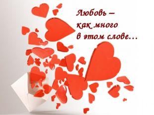 Любовь – как много в этом слове…