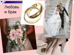 Любовь и брак