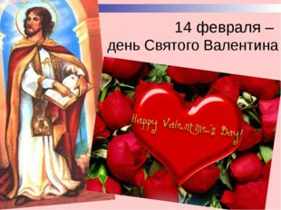 14 февраля – день Святого Валентина